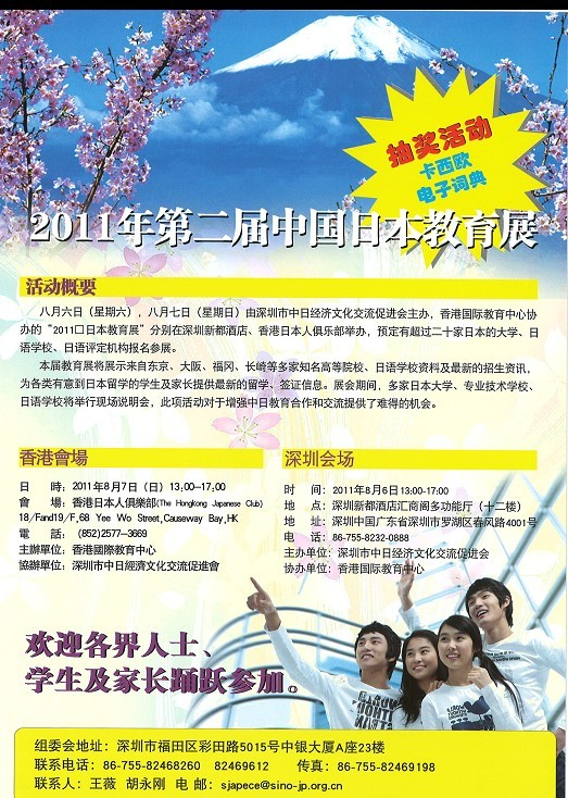 2011年第二届中国日本教育展