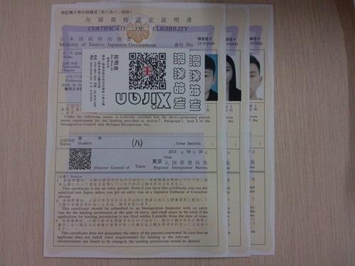 日本留学在留资格认定证明书