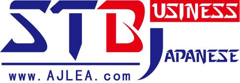 标准商务日语考试(STBJ)