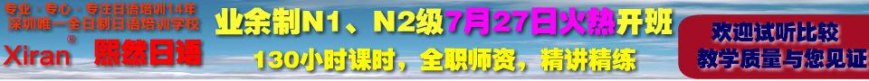 N1级业余制日语班(高级)16年7月27日29班开班(备考2016年12月日语能力考N1级)