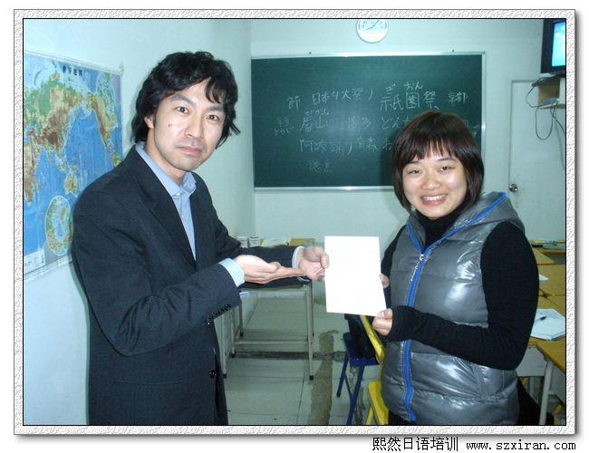 鹿沼老师颁奖给胡洪敏同学