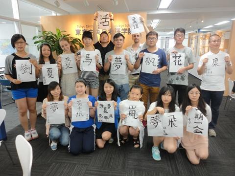 日本留学学生书法作品展