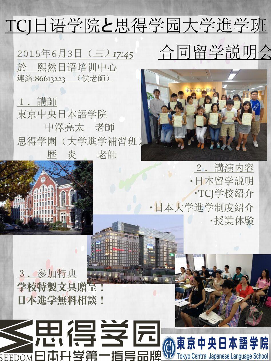 TCJ日语学院と思得学园大学進学班合同留学説明会